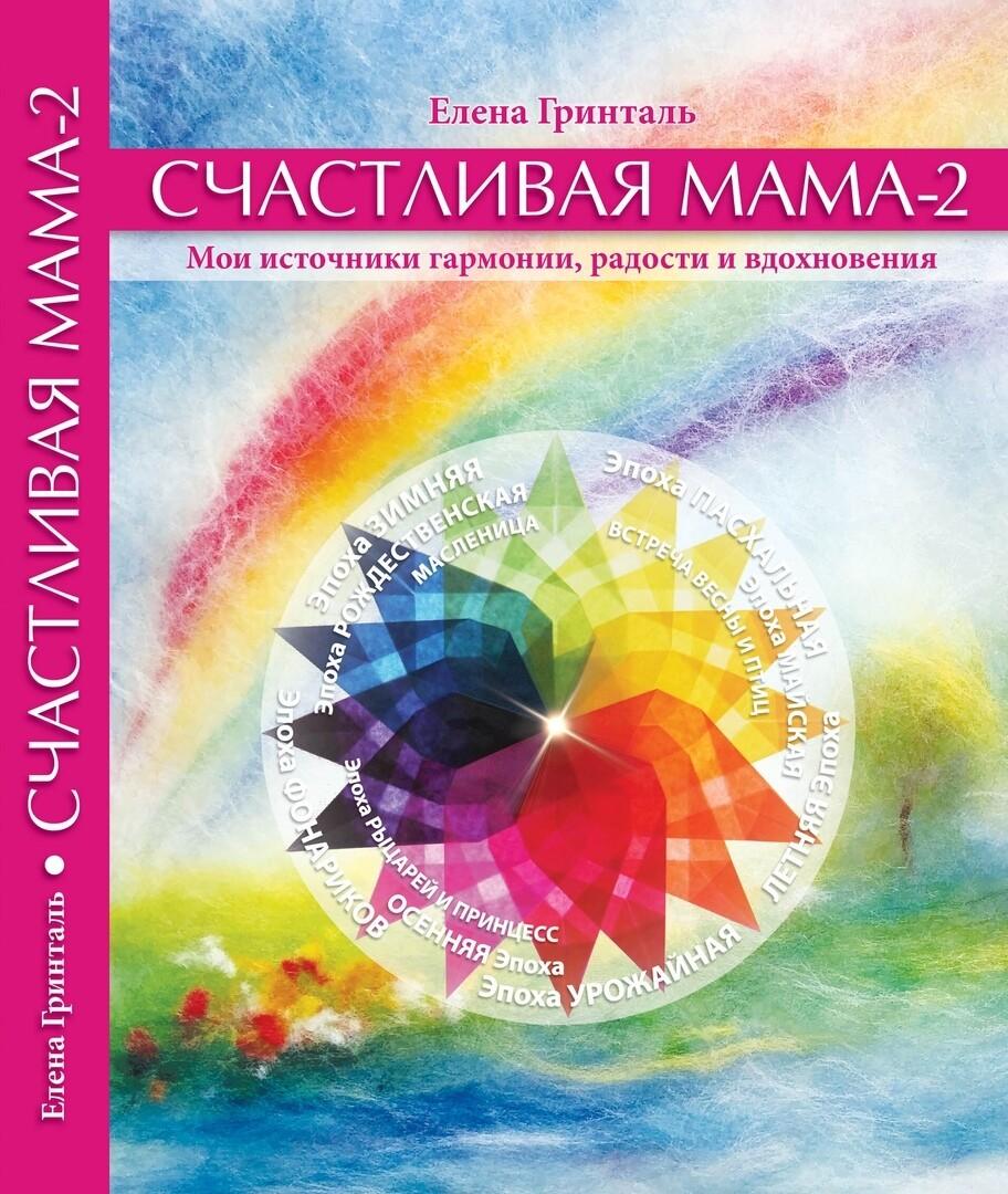 Елена Гринталь «СЧАСТЛИВАЯ МАМА-2. Мои источники гармонии, радости и вдохновения»