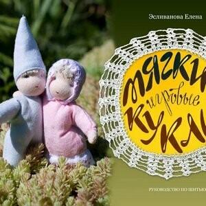 Елена Эсливанова. «Пошаговое руководство по шитью мягких игровых кукол для детей младшего возраста»