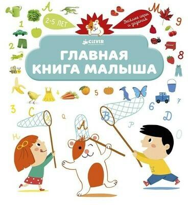 Главная книга малыша. Я познаю мир