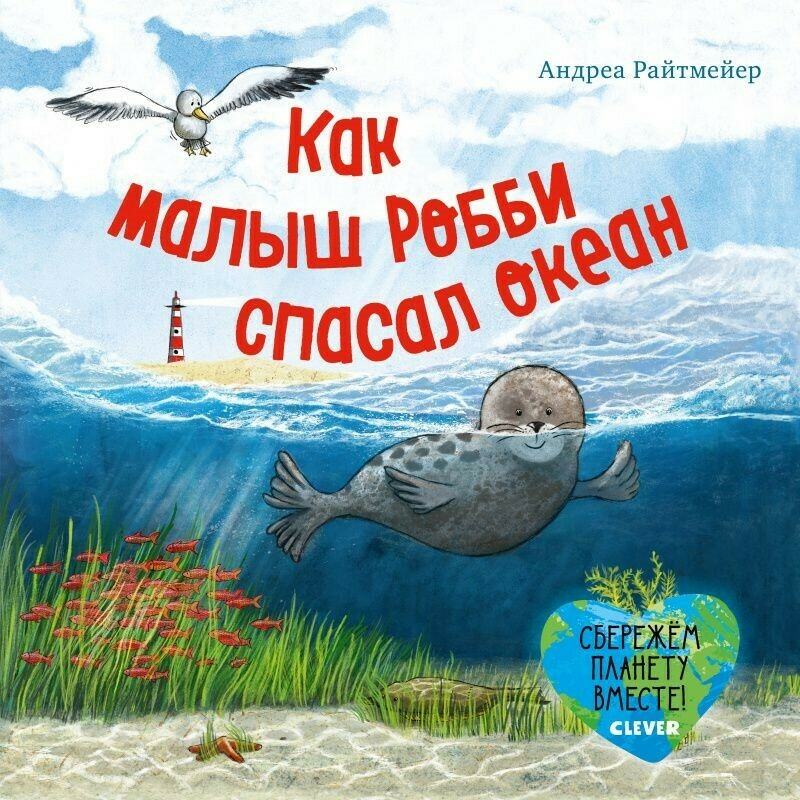 Экологические сказки. Как малыш Робби спасал океан