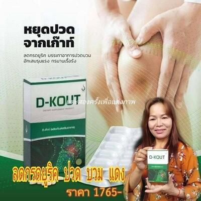 D-Kout / ยาสำหรับโรคเกาต์