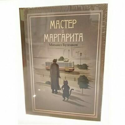 Сейф-книга  Мастер и Маргарита