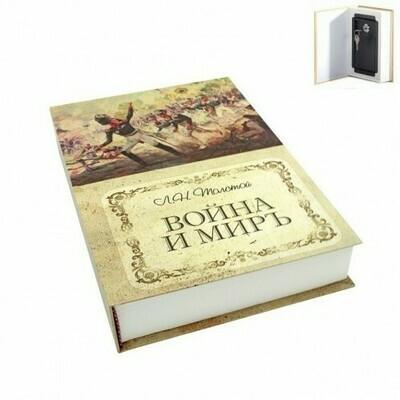 Сейф-книга  Война и Мир