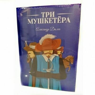 Сейф-книга  Три мушкетёра