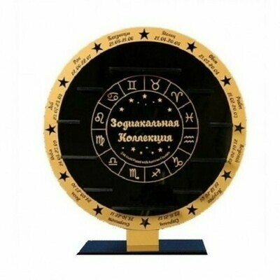 Подставка для знаков зодиака