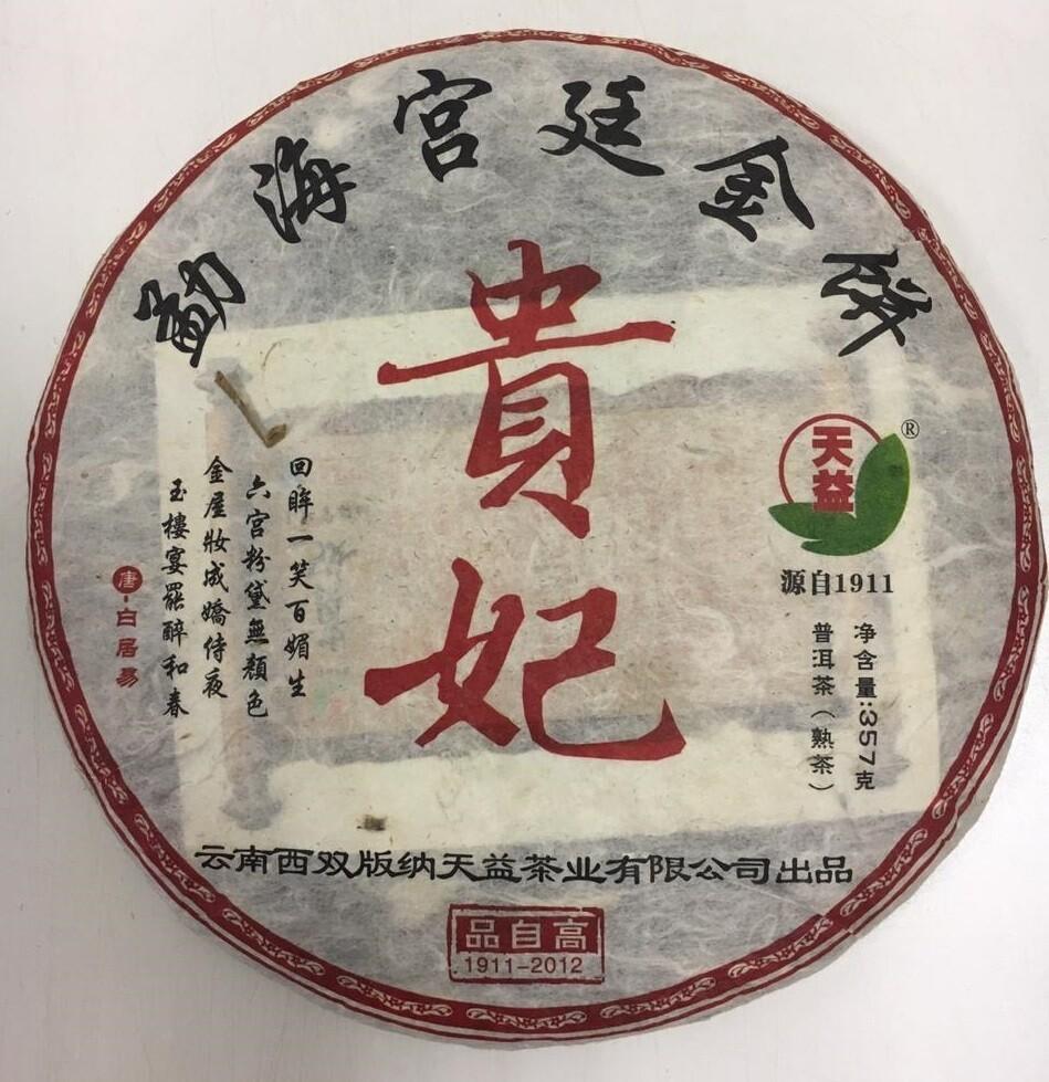 """0335к Чай прессованный черный Пуэр Шу """"ГуйФэй"""" (ци цзы бин 375г)"""