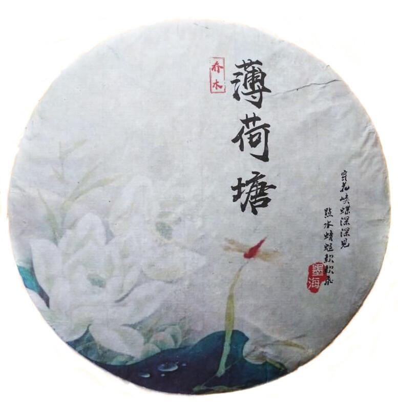 59192 Чай прессованный черный Пуэр Шу Мохай Бохэтан ( ци цзы бин 357гр.)