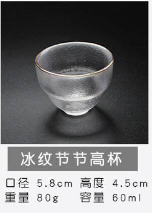 """243042k Пиала серия """"Ледяной узор"""", стекло, 60 мл, золотой ободок, утолщ. стенки"""