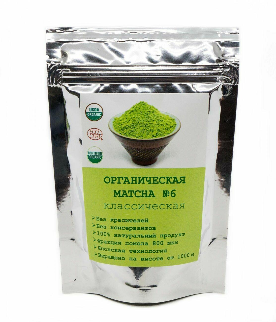 "2942.6.1 Чай зеленый  ""Матча"" №6 50гр."