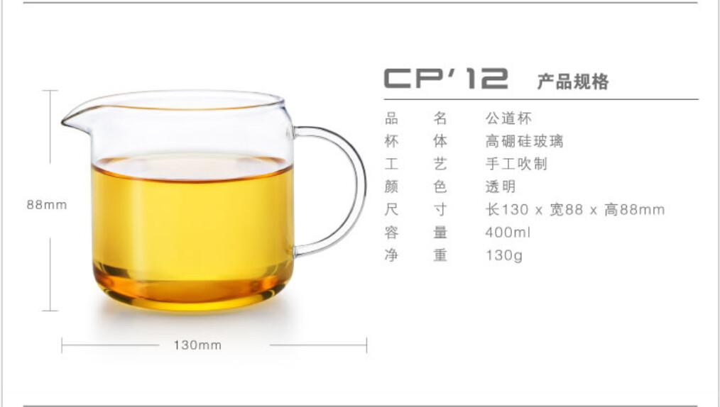 "213046 Сливник SAMADoyo ""CP-12"" 400мл, H=88мм, стекло"