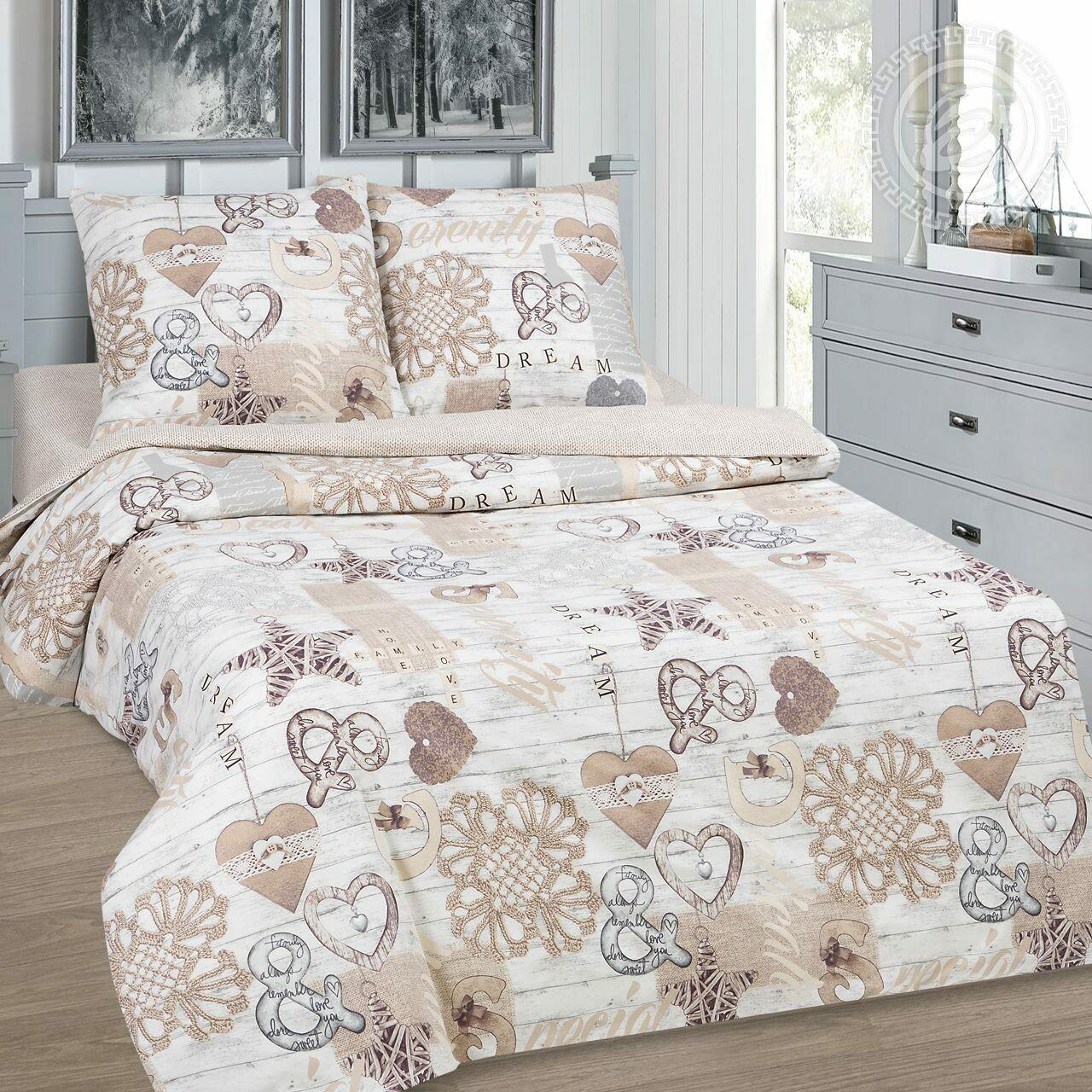Комплект постельного белья из поплина Причуда