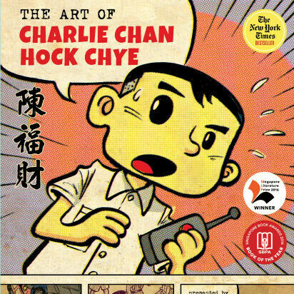 Sony Liew: The Art of Charlie Chan Hock Chye