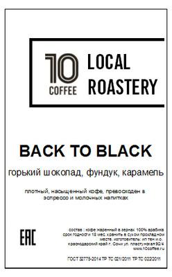 Back to Black (1кг)