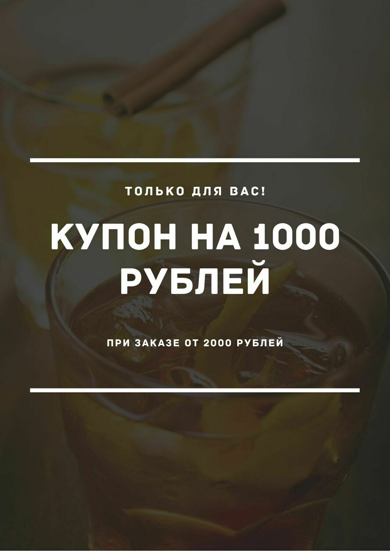 Подарок! Купон на 1000 рублей