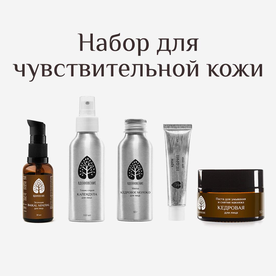 Базовый набор косметики для чувствительной кожи