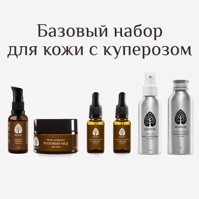 Базовый набор косметики для кожи с куперозом