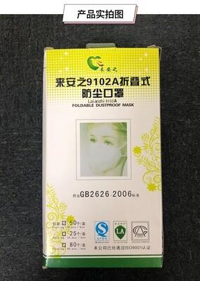 Zhongshan Saifute Laianzhi KN95, 50 pc