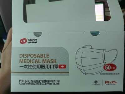 Unibear Disposable Medical Mask 永利百合一次性医用口罩
