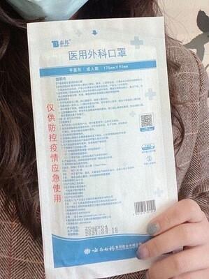 Yunnan Baiyao Taibang Surgical Mask