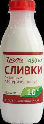 Сливки ЙОЛА 10% 450мл ПЭТ (Сернур)
