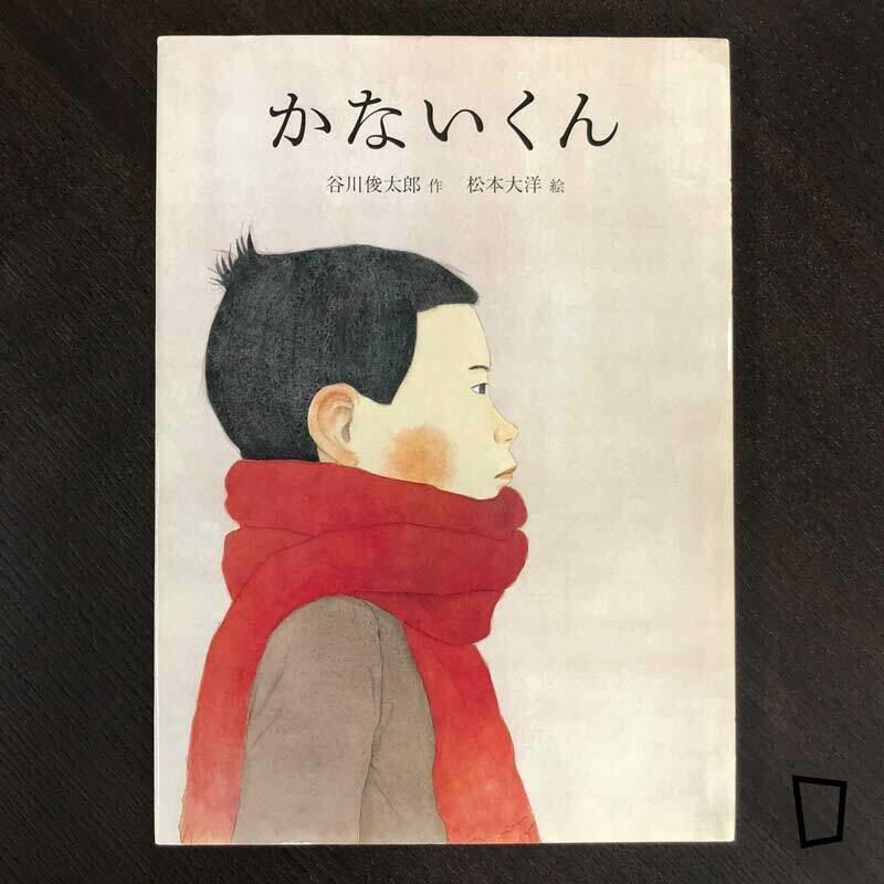 谷川俊太郎 x 松本大洋繪本《かないくん》