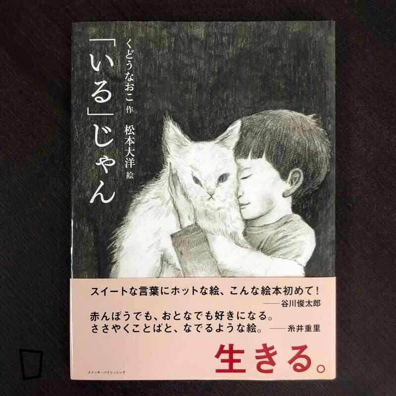 工藤直子 x 松本大洋詩集繪本《「いる」じゃん》
