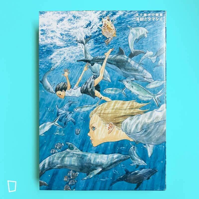 五十嵐大介《海獸與靈魂》(日文)