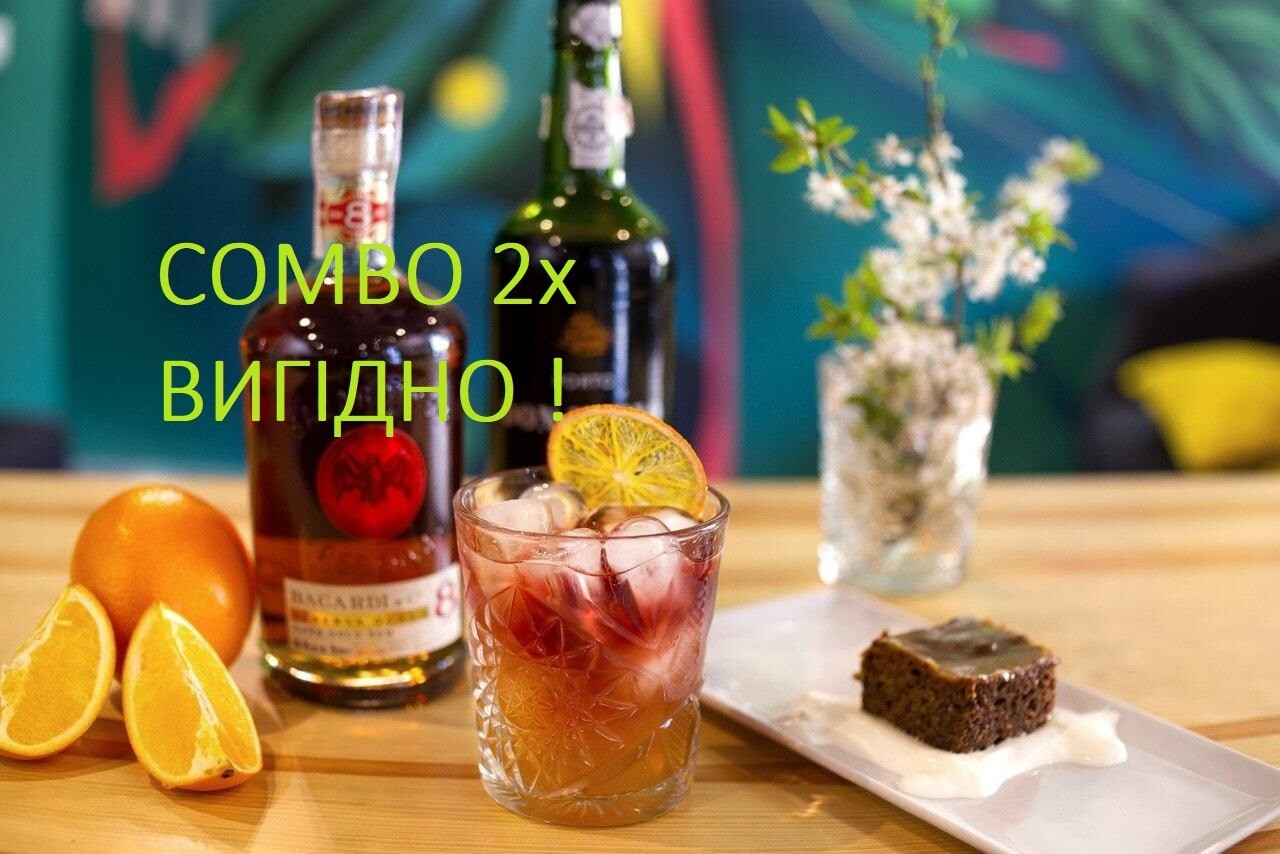 """Combo Set = 2 Стікі Тофі + 2 коктейля """"Порто Сауер"""""""