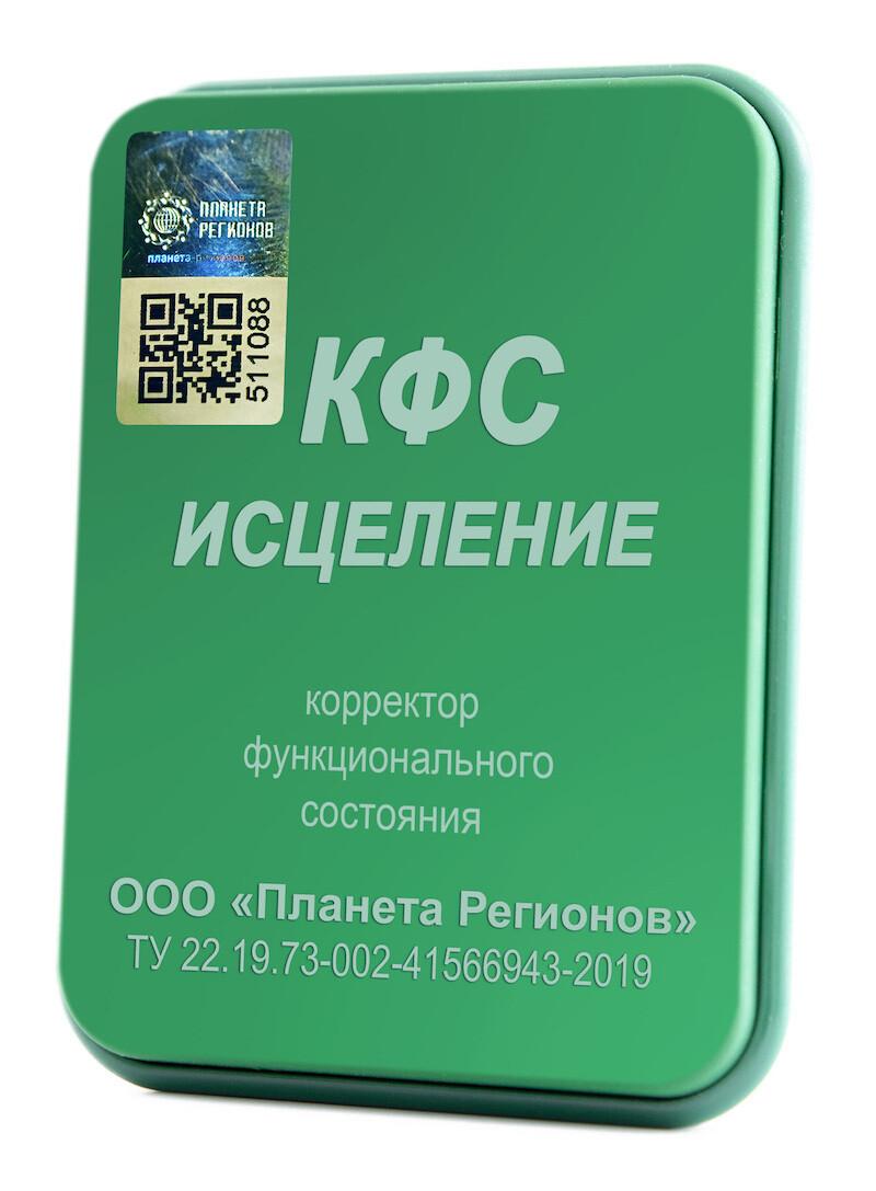 КФС «Исцеление-1» 5 Элемент