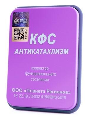 КФС «Антикатаклизм» с 5-м элементом