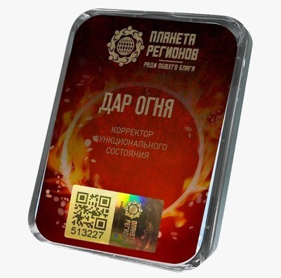 КФС «ДАР ОГНЯ» с 5-м Элементом / CEF «Don du feu» / CFS «Gift of Fire» / KFS «Gabe des Feuers»