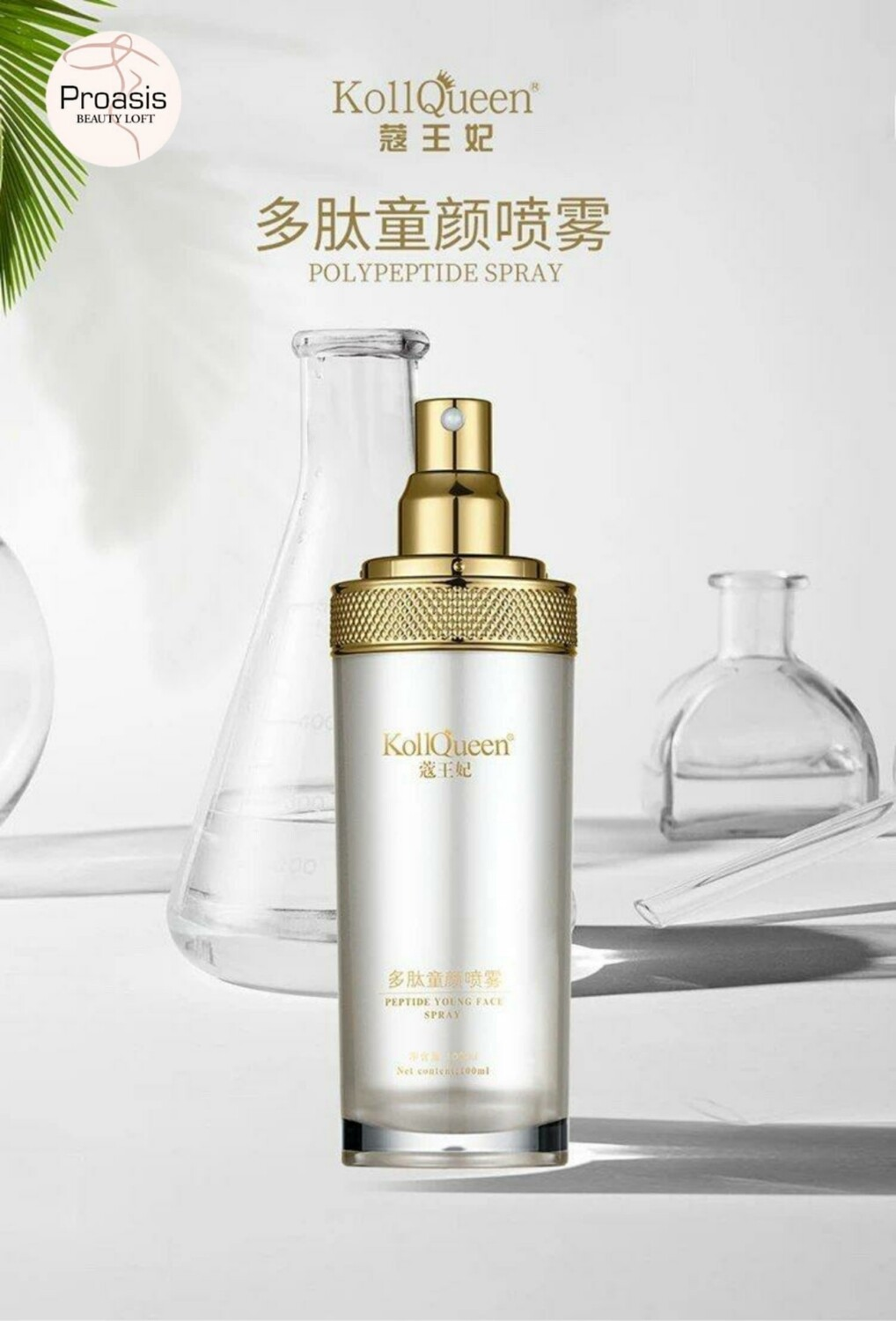 Kollqueen Beauty Spray