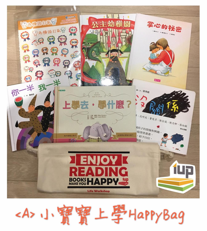 【小寶寶上學(2-5歲適用)】HappyBag