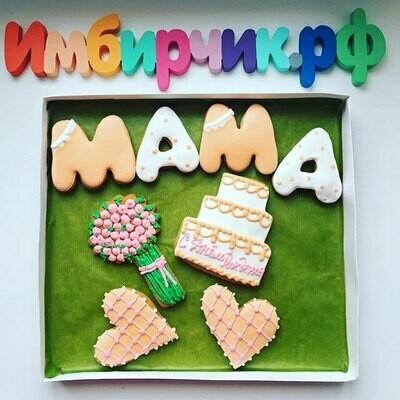 Набор для мамы №13