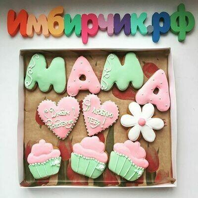 Набор для мамы №28