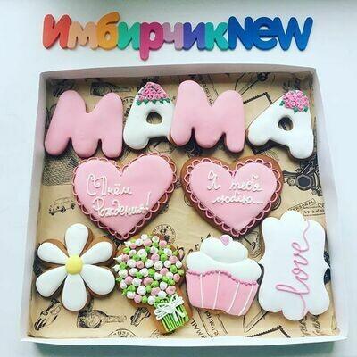 Набор для мамы №53