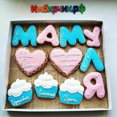 Набор для мамы №55