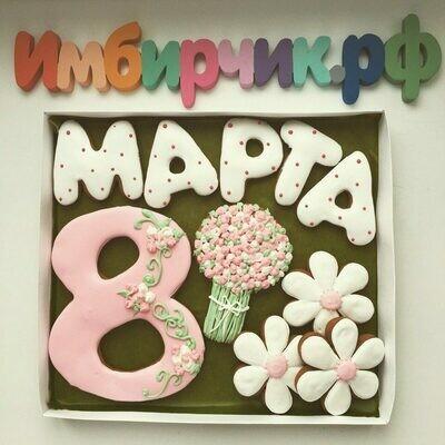 Набор 8 Марта №10