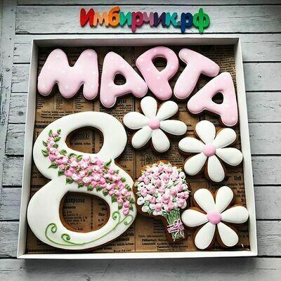 Набор 8 Марта №22
