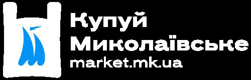 Купуй Миколаївське