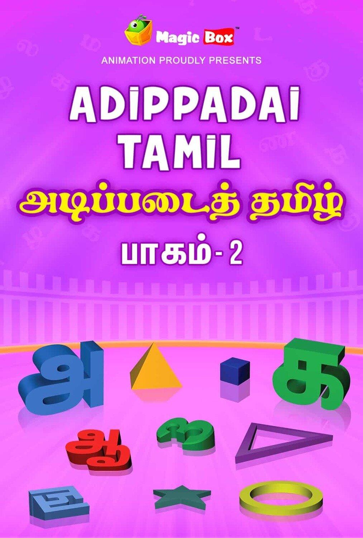 Adipadai Tamil Vol 2