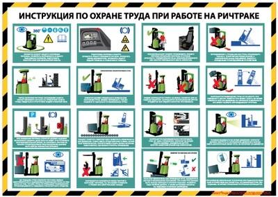 Инструкция по охране труда при работе на ричтраке