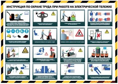 Инструкция по охране труда при работе на электрической тележке