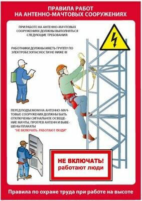 Требования по охране труда при работе на антенно-мачтовых сооружениях