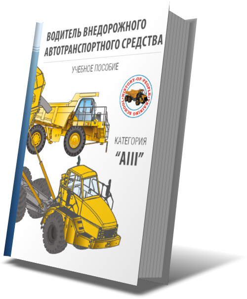 Учебное пособие «Водитель внедорожного автотранспортного средства категории АIII»