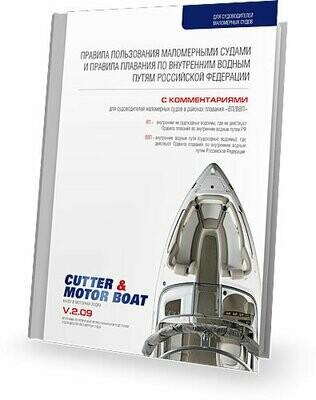 Правила пользования маломерными судами и правила плавания по внутренним водным путям Российской Федерации (с комментариями)