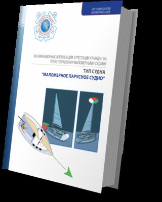 Экзаменационные вопросы для аттестации граждан на право управления маломерным судном. Тип маломерного судна