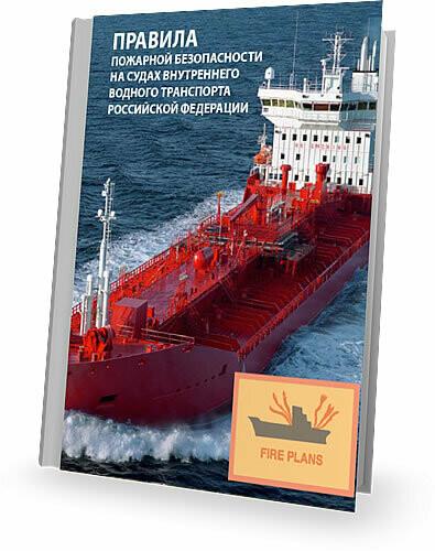 Правила пожарной безопасности на судах внутреннего плавания Российской Федерации
