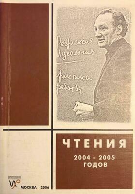 Чтения памяти Г.П. Щедровицкого 2004-2005 гг.