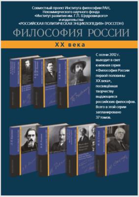 Философия России XX века (полное собрание) 50 томов